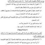 تعهد العزل الحراري مكتب محاماة محامي ماهر الطوخي قضايا مجلس الدولة فى مصر